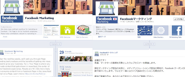 Facebook - Global pages - lost_in_translation